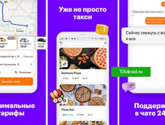 Приложение Ситимобил на Андроид – лучшее для вызова такси